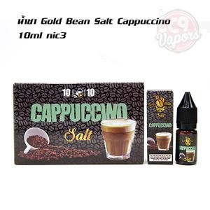 น้ำยา Gold Bean Salt Cappuccino 10 ml